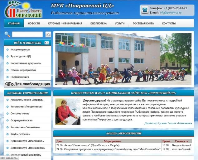 Покровский ЦД