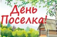 Афиша Дня поселка
