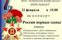 День защитника Отечества в посёлке Искра Октября!