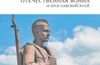 Ярославское эхо блокады