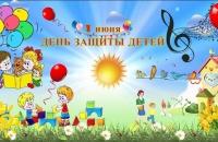 День защиты детей онлайн