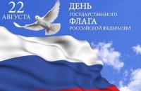 День Государственного флага в Покровском центре досуга