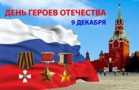 День героев Отечества в Покровском цд