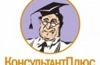 «Консультант Плюс» в библиотеке Покровского центра-досугаа