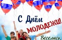 День молодежи в Покровском поселении