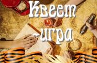 «С книгой по дорогам Великой Отечественной войны»