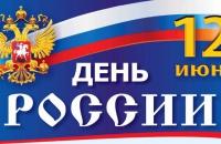 День России в МУК «Покровский центр досуга»