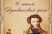 120 годовщина Александра Сергеевича Пушкина