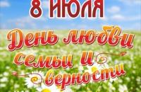 «День семьи, любви и верности» в Покровском клубе