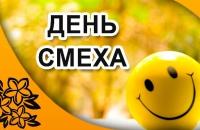 День смеха в МУК «Покровский центр досуга»