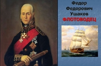Легендарные имена - Федор Ушаков